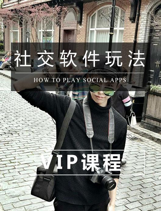 社交软件玩法--戏子导师带你玩转热门社交软件